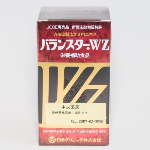 バランスターWZ 120粒