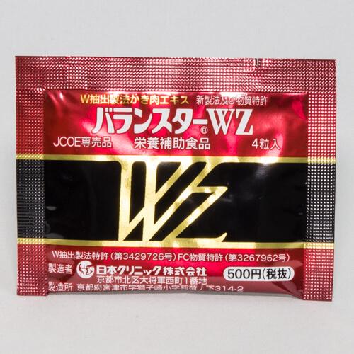 バランスターWZ 4粒