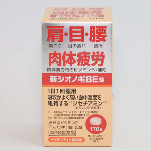 新シオノギBE錠 170錠