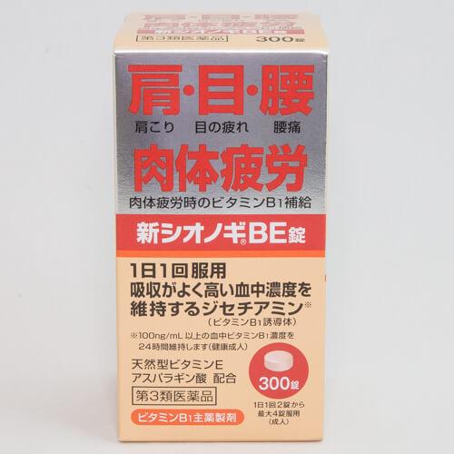 新シオノギBE錠 300錠