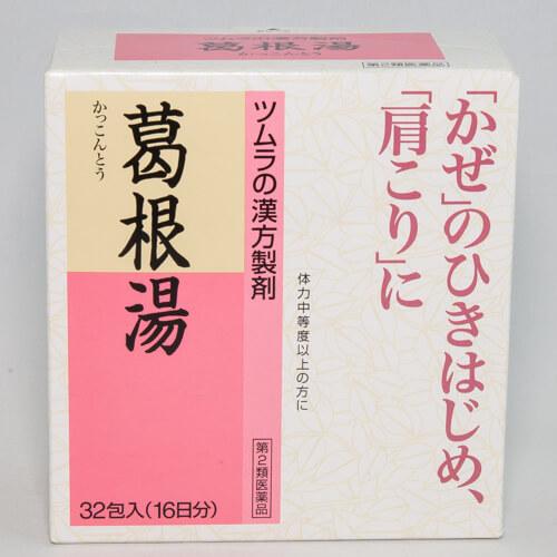 ツムラ 葛根湯 32包(16日分)