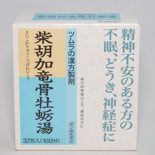 ツムラ 柴胡加竜骨牡蛎湯 32包(16日分)