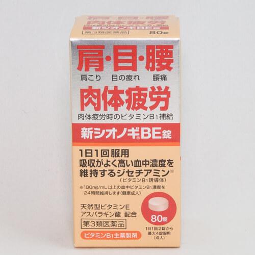 新シオノギBE錠 80錠