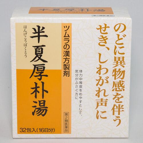 ツムラ 半夏厚朴湯 32包(16日分)