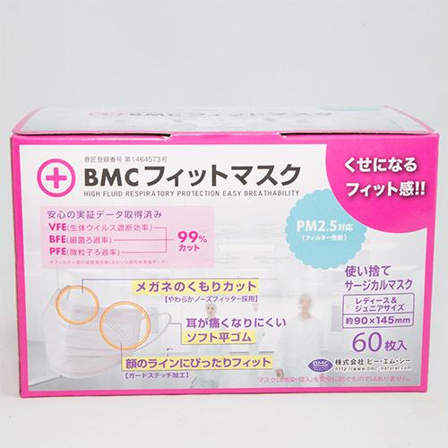BMC 高機能マスク 女性・ジュニア 60枚